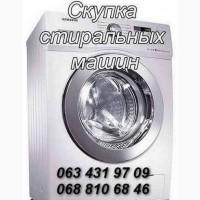 Скупка стиральных машин б/у Одесса