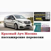 Автобус Красный Луч Москва. Заказать билет Красный Луч Москва и обратно Московская область