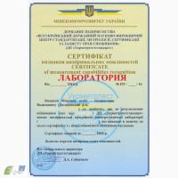 Сертификат измерительных возможностей. Аттестация Электротехнической лаборатории