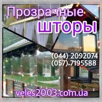 Мягкие окна из ПВХ - защита от ветра, осадков беседок и террас
