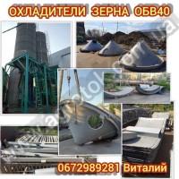 Продам охладители зерна ОБВ 40, ОБВ 25 после капитального ремонта