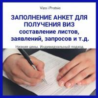 Заполнение анкеты для получения визы и сопутствующих документов