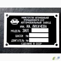 Таблички на внедорожники любых марок и моделей