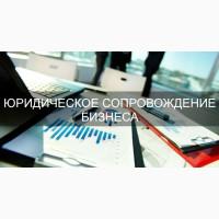 Юридические и бухгалтерские услуги для Вашего БИЗНЕСА