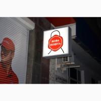 Лайтбокс, вывеска световая, наружная реклама