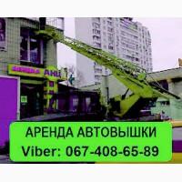 Аренда автовышки по Киеву. Услуги автовышки 17 метров