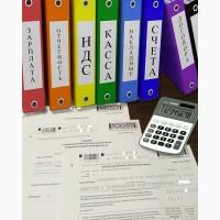 Бухгалтерские услуги, (Ведение бухгалтерии) ВСЕМ ГРУППАМ: ФОП, ФЛП, СПД, ЧП, ООО