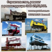 Будівництво, ремонт, реконструкція ЗАВ 25, ЗАВ 50, ЗАВ 100, ОБВ 40, ОБВ 25
