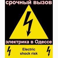 Электрик/Электромонтажые работы/СРОЧНЫЙ ВЫЗОВ электрика все районы Одессы