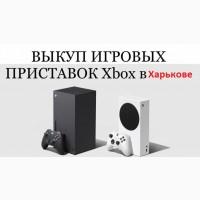 Выкуп/ Куплю/ Скупка игровых приставок XBOX One, One S, ONE X в Харькове