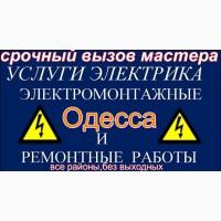 Электрик Одесса, Диагностика, замена, монтаж, установка, подключение, Срочный вызов 24/7