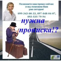 Прописка в Харькове. Помощь. Консультации