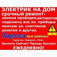 Услуги Электрика Одесса КРУГЛОСУТОЧНО.вызов все районы в течении часа