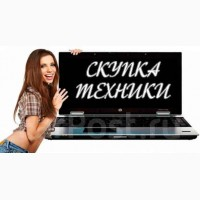 Продать ноутбук