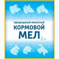 Мел кормовой молотый для животных, птиц и улиток