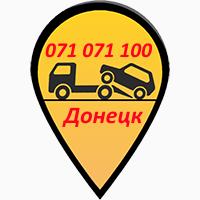 Эвакуатор в Донецке