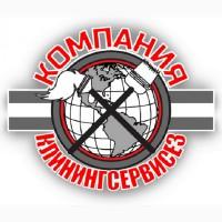 КлинингСервисез Клининговые услуги Киевская область