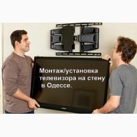 Монтаж, навес и установка телевизора led на стену в Одессе, любой район