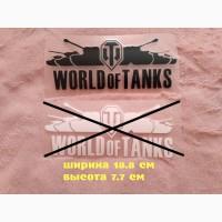 Наклейка на авто Танки world of tanks Черная