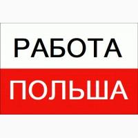 ЛЕГАЛЬНАЯ Работа в ПОЛЬШЕ для украинцев 2019, Сварщик 4000-7000 зл, «Workbalance»