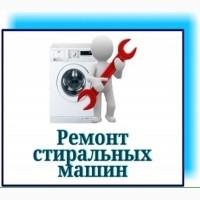 Скупка и утилизация стиральных машин Одесса