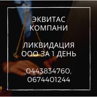 Ликвидация ООО за 1 день в Одессе. Быстро ликивдировать предприятие Одесса