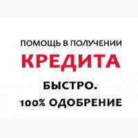 Банковский кредит наличными без залога или частный займ, ссуда под залог в Харькове