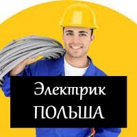 ВАКАНСІЯ ПОЛЬЩА | Електромонтажник