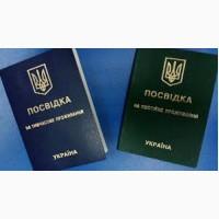 Практическая помощь в получении прописки (регистрации места жительства) в Харькове