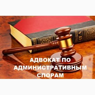 Услуги адвоката в административных спорах Харьков