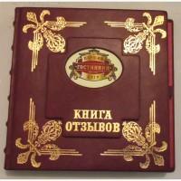Книги відгуків і пропозицій (гостьова книга)