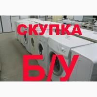 Дорогая скупка нерабочих стиральных машин Харьков