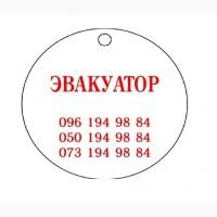 Помощь эвакуатора Одесса. Эвакуатор в Одессе 24 на 7