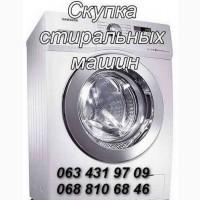 Скупка стиральных машин в Одессе дорого
