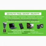 Быстрый выкуп/скупка фотоаппаратов зеркальных и цифровых дорого, выкупим из ломбарда