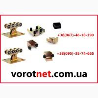 Фурнитура для откатных ворот (комплект, ролики) до 800 кг