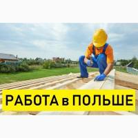 ПЛОТНИК. Работа плотника в Польше 2019