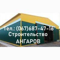 АНГАРЫ   Склады   ЦЕХА   Строительство под КЛЮЧ Киев    Выгодные Цены