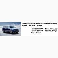 Перевозки Донецк Новомосковск - Донецк