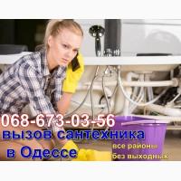 Работы по ремонту.сантехник Одесса Черноморск