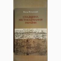 Спадщина містобудування України Эксклюзивное издание Книга - подарок