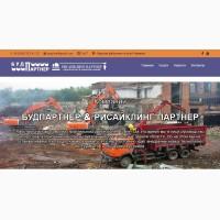 Промышленное строительство и демонтаж - БудПартнер