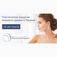 Пластическая операция на носу в г. Киев в Украинской академии пластической хирургии