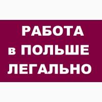 Электромонтажник | Работа в Польше 2019