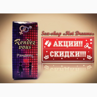 Сильнодействующий и быстрорастворимый женский возбудитель Рандеву/Original
