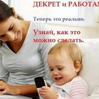 Работа в интернете для мам в декрете, домохозяек