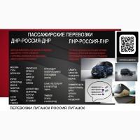 Пассажирские перевозки Луганск Сочи Донецк билеты расписание
