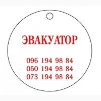 Эвакуатор круглосуточно Одесса