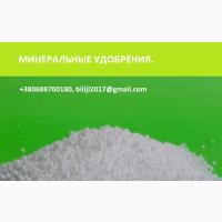 Продам Карбамид, МАР, DAP, нитроаммофос, аммофос, марки NPK по всей Украине, СНГ, на эксп