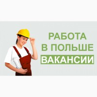 Свежие вакансии от WorkBalance.Работа в Польше 2019